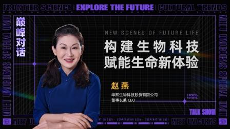 华熙生物赵燕:合成生物如何在未来改变经济和我们的生活