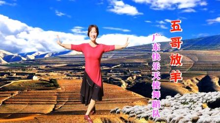 广东快乐天使舞蹈队玉兰舞蹈《五哥放羊》编舞:饶子龙