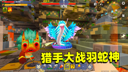 迷你世界:小蕾变野人猎手,大战羽蛇神,还发现无限刷钻石的秘密