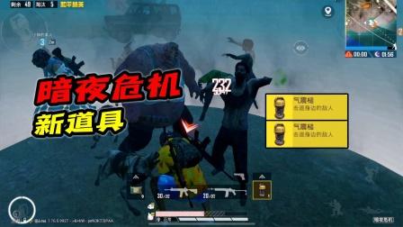 暗夜危机加入气震槌新道具,往地上一锤,怪物都被震开!