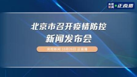 北京市召开疫情防控新闻发布会