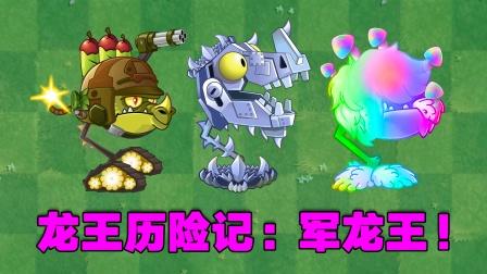 龙王历险记24:植物界还有军龙王?