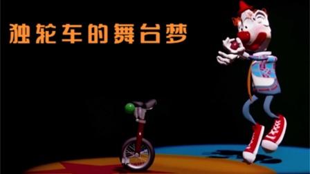 独轮车为梦想拼死奋斗,结果却被现实狠狠打脸!皮克斯动画