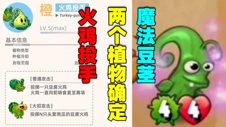 PVZ官方爆料:火鸡投手和魔法豆茎!你猜对了吗?