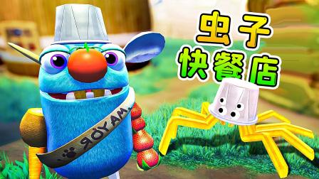 虫子快餐店01:猎食怪物,朋友吃后,手臂变异了!