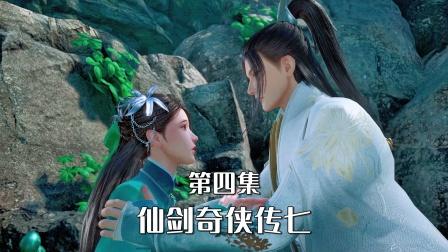 仙剑奇侠传七 第四集 少女遇见霸道总裁?好俗套的剧情,不过我