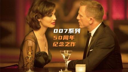 《大破天幕杀机-下》耗资20亿打造007的巅峰之作