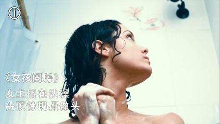 女主播在浴室洗澡,头顶惊现一个摄像头(一)
