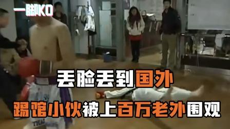 丢脸丢到国外,中国小伙自称黑带挑战泰拳馆!被评为第一愚蠢人类