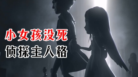 第五人格:小女孩还没死?侦探真正的主人格是小女孩