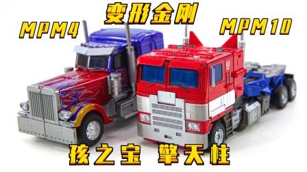 2款变形金刚电影杰作系列 MPM4和MPM10擎天柱机甲玩具