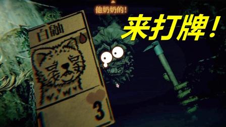 邪恶冥刻01:在森林迷路,和一个老头子打牌,输了我变成了卡牌