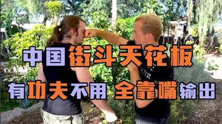 """中国当代""""街斗""""天花板,明明一身好武功,却无奈只能用头脑"""