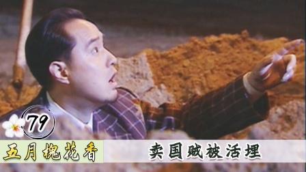 大结局:索巴帮洋人坑害中国人,落了个被活埋的下场,真解气