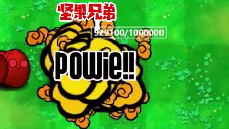 植物大战僵尸:手持豌豆炮的坚果僵尸?这到底是什么鬼啊!