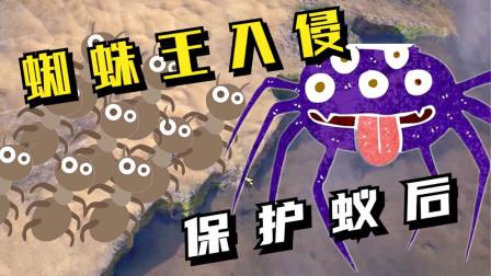 地下蚁国06:蜘蛛王来了,保护蚁后!