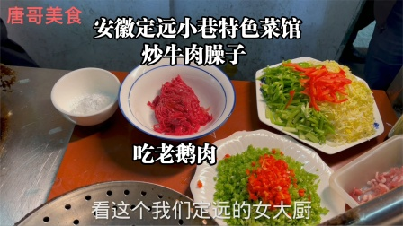 安徽定远小巷特色菜馆,吃老鹅肉,牛肉臊子烧三鲜,小喝一杯惬意