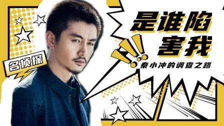 用《名侦探柯南》的方式打开,陈晓上线!
