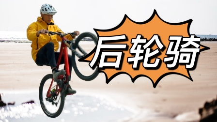 想不想拥有山地车最好练成也是最吸引路人的动作?炫酷的后轮滑