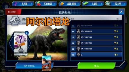 侏罗纪世界国际版第82期:阿尔伯塔龙是小霸王龙