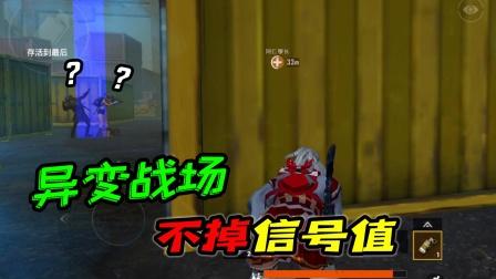 异变战场:揭秘玩家倒地后不掉健康信号值,最后跪着吃鸡!
