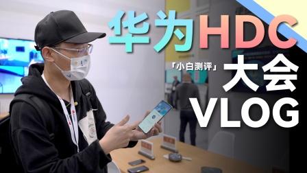 「小白」逛华为HDC2021大会:鸿蒙智联原来这么多东西了!
