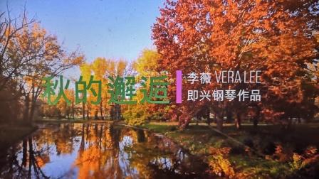 秋的邂逅InAutumn/李薇VeraLee即兴钢琴原创作品
