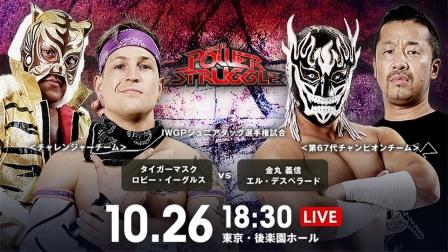 NJPW 2021.10.26 Road To Power Struggle 2021 第三日 日语