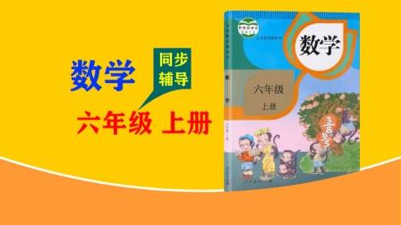 六年级数学上册68 练习十八 P87 知识易解