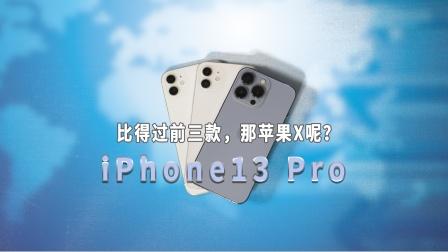 都说苹果十三香,iPhone13PRO难不成倍儿香?