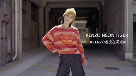 KENZO Neon Tiger - Laurinda Ho