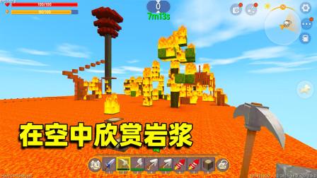迷你世界:120秒岩浆上升,小蕾和岩浆争分夺秒,还在空中建平台