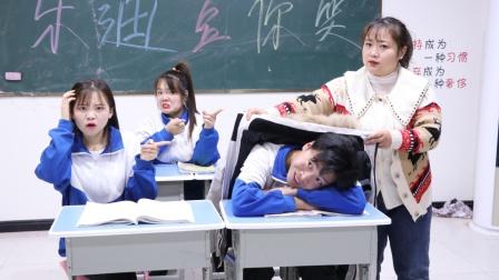 假如老师特别喜欢学渣,学渣会有什么样的反应呢?太搞笑了
