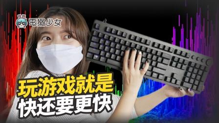 玩游戏就是快还要更快,開箱雷蛇家最快的鼠标和键盘!