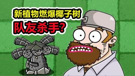 【植物大战僵尸】戴夫:简直就是队友杀手!