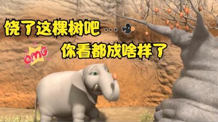 爆笑丛林:呆萌小象解锁了鼻子的新用法,竟然还可以这样用
