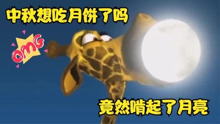 爆笑丛林:长颈鹿竟然把月亮吃掉了。难道是中秋想吃月饼了吗?