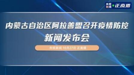 内蒙古自治区阿拉善盟召开疫情防控新闻发布会