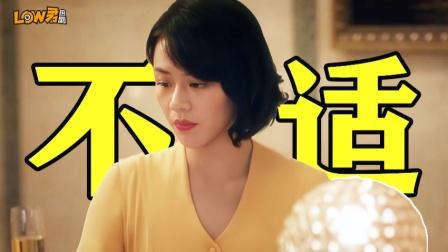 《第一炉香》:选角灾难,张爱玲变疼痛文学!