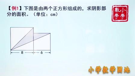 小学五年级数学思考题讲解 只要找到合适的方法 组合图形并不困难