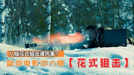 盘点电影中8版花式狙击,第一次见到十公里外狙击的!