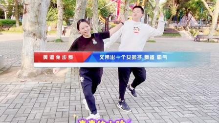 黄港曳步舞:又带出一个女弟子,舞姿飘逸感十足,就问你羡慕吗?