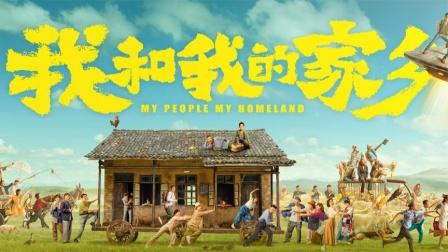 《我和我的家乡-中》黄渤、王宝强爆笑新短片,吃饭喝水勿看