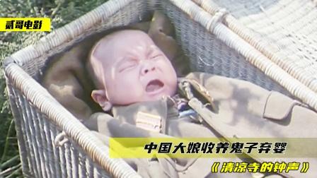 大娘捡到日本弃婴,不顾全村反对带回家,养大后回日本找亲手母亲