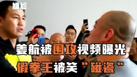 """假拳王姜航""""碰瓷""""事件,原来真的被围攻,视频曝光!"""