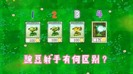 植物大战僵尸:同样是豌豆射手,区别到底有多大?