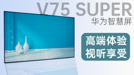 华为智慧屏V75 Super   华为高端电视带给你极致视听