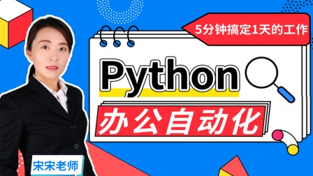 Python办公自动化教程或Python教程:06-注释与变量