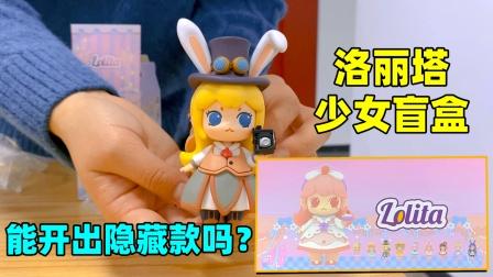 迷你世界开箱:开Lolita系列少女团盲盒