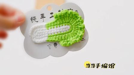 白菜发卡钩针编织教程